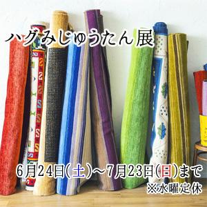 ハグみじゅうたん展 6月24日〜7月23日