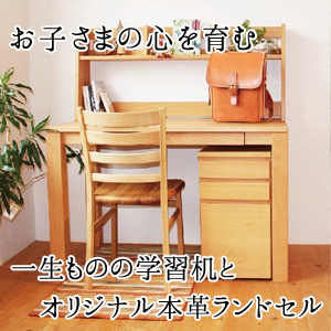 一生ものの学習机とオリジナル本革ランドセル
