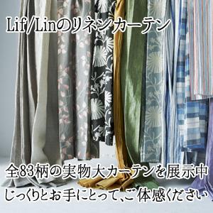リフリン Lif/Linのリネンカーテン 全83柄の実物大カーテンを展示中 じっくりとお手にとって、ご体感ください