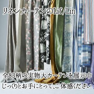 リネンカーテンのLif/Lin 全83柄の実物大カーテンを展示中 じっくりとお手にとって、ご体感ください