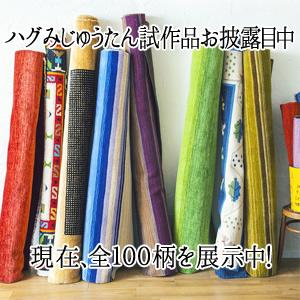 ハグみじゅうたん試作品お披露目中 現在、全100柄以上を展示