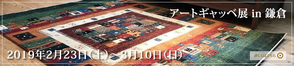 2019年2月23日(土)~3月10日(日)まで、鎌倉駅そばの「ギャラリーやまご」でアートギャッベ展開催!