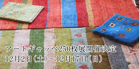 アートギャッベ250枚展開催決定 12月2日(土)~12月17日(日)