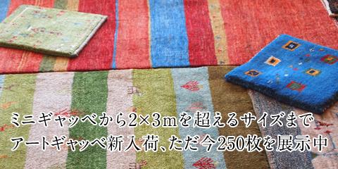 ミニギャッベから2×3mを超えるサイズまでアートギャッベ新入荷、ただ今250枚を展示中