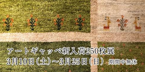 アートギャッベ新入荷250枚展 3月10日(土)〜3月25日(日) 期間中無休