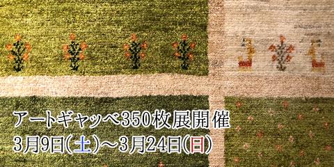 アートギャッベ350枚展開催 3月9日(土)〜3月24日(日)