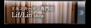 リネンカーテン Lif/Lin 直営店