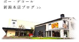 ボー・デコール新潟本店ブログ