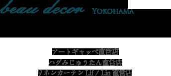 ギャッベ・アートギャッベ&ハグみじゅうたんの専門店ボー・デコール横浜店