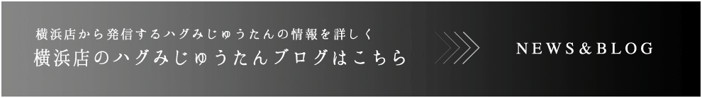 横浜店のハグみじゅうたんブログはこちら
