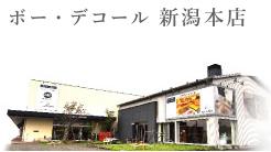 ボー・デコール新潟店