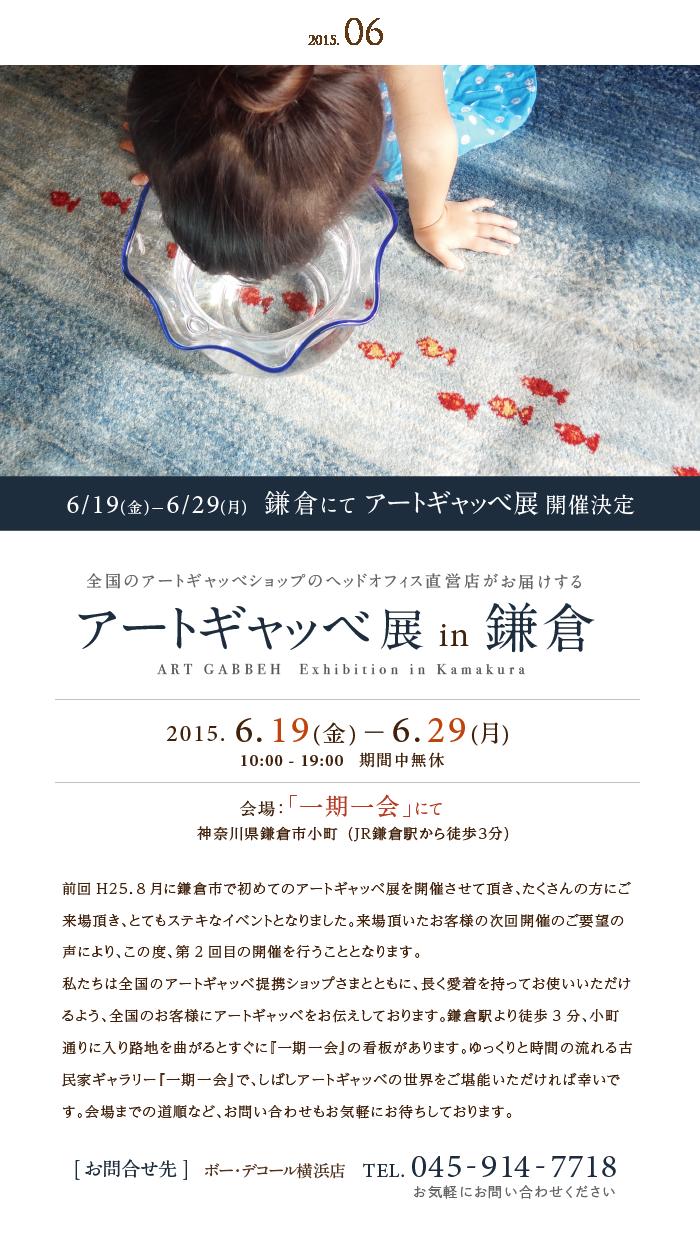 アートギャッベ展 in 鎌倉 開催決定!!