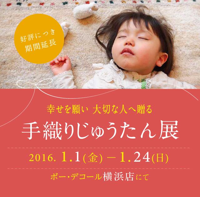 手織りじゅうたん展in横浜 開催中!!!!!
