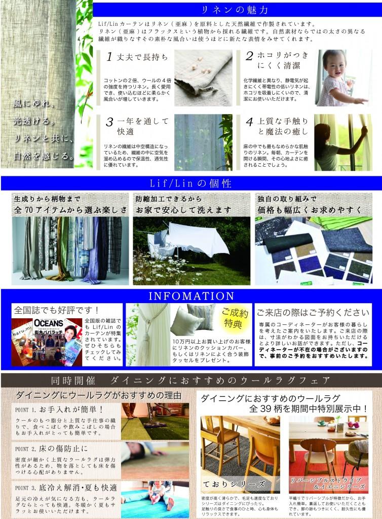 20160727-1246-1見本裏
