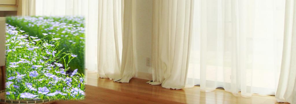 天然繊維のやさしいカーテン