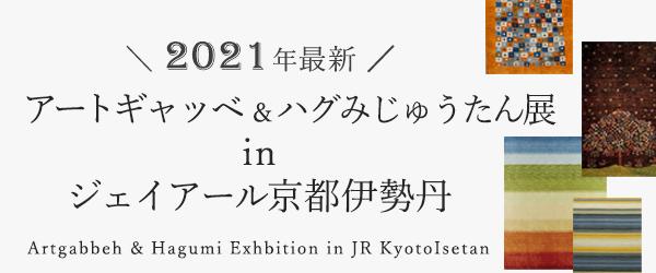 【京都】夏のアートギャッベ展開催中!