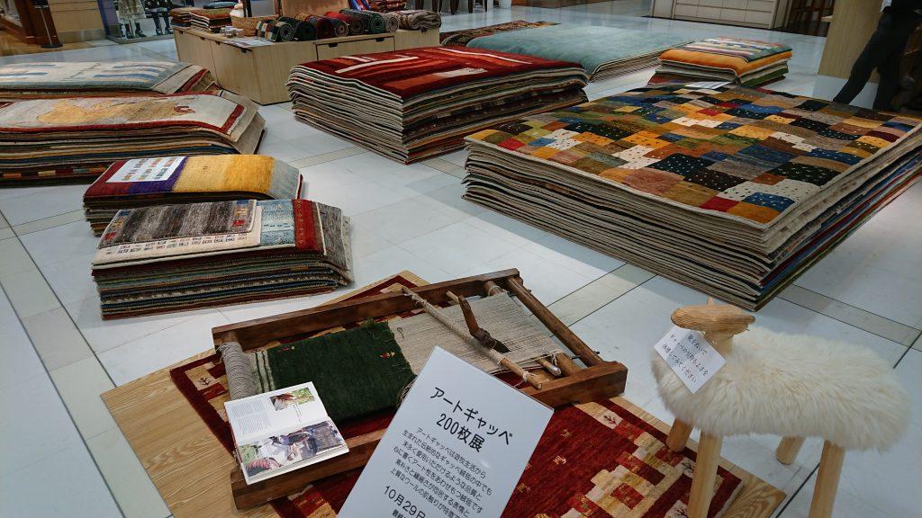 アートギャッベ200枚展 in 伊勢丹浦和店 10月16日(水)から開催中