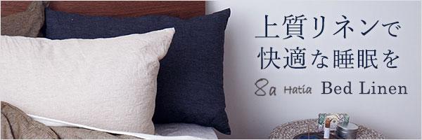 8a(ハチア)ベッドリネン 上質リネンで快適な睡眠を