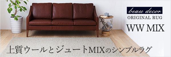 オリジナルWW MIXシリーズ 上質ウールとジュートMIXのシンプルラグ